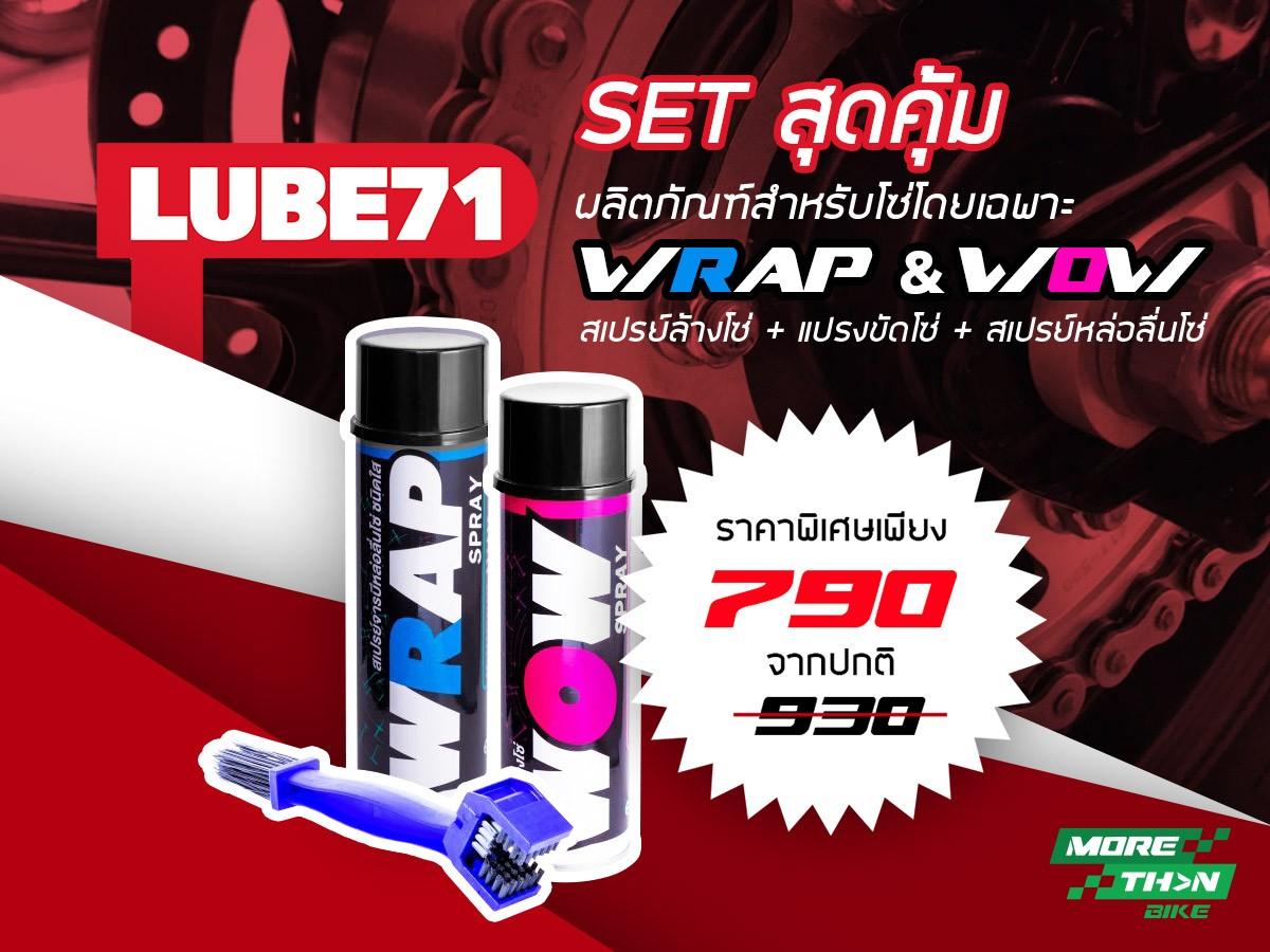 Lube71